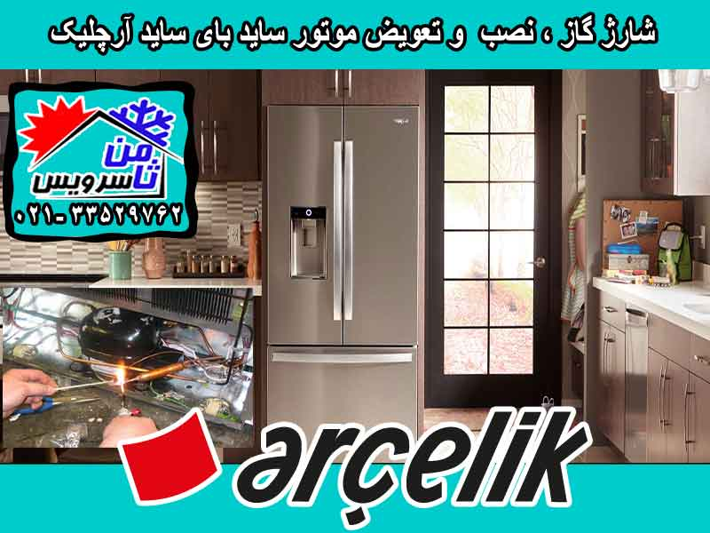 Arcelik side by side compressor eplacement & gas charging at home in Tehran & Mashhad