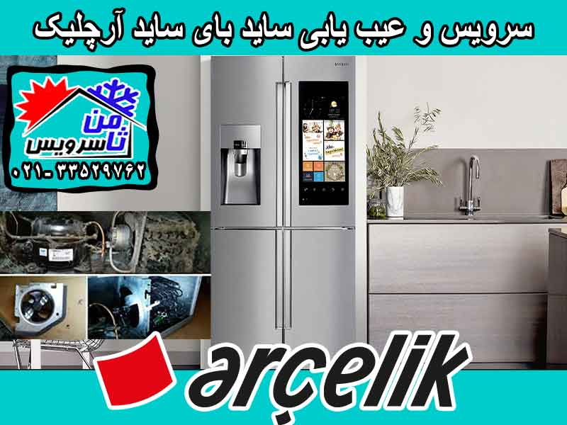 Arcelik side by side trouble shooting & service at home in Tehran & Mashhad