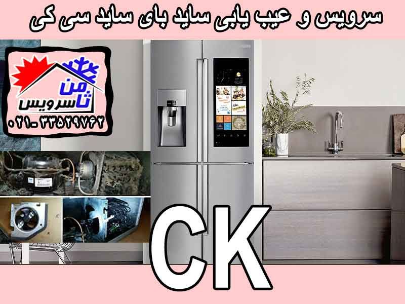 CK side by side trouble shooting & service at home in Tehran & Mashhad