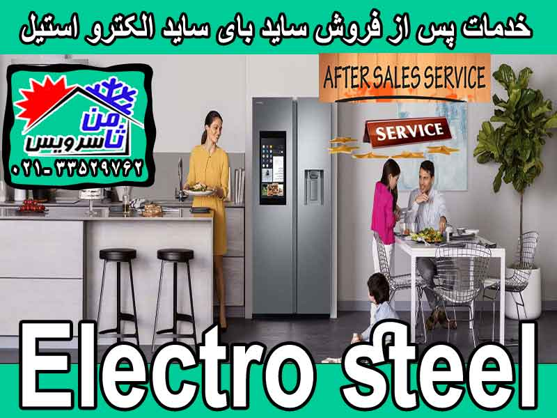 Electro Steel after sell side by side repair in Tehran & Mashhad