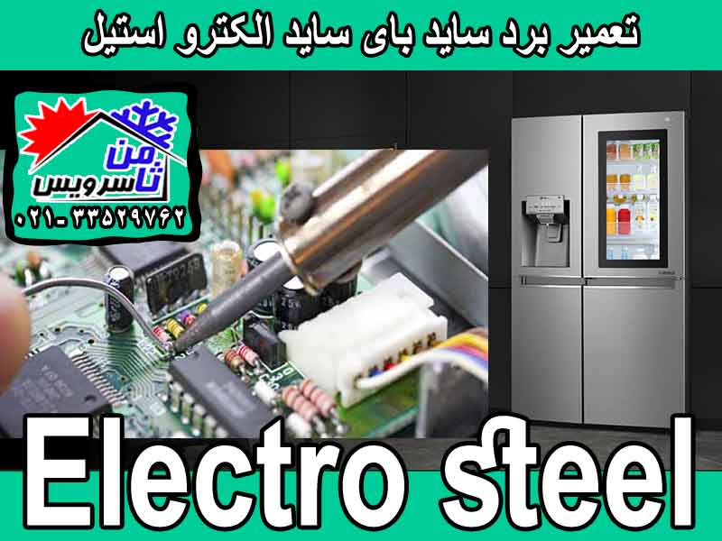 Electro Steel side by side board repair in Tehran,Mashhad