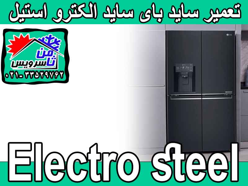 Electro Steel side by side dealer repair in Tehran & Mashhad