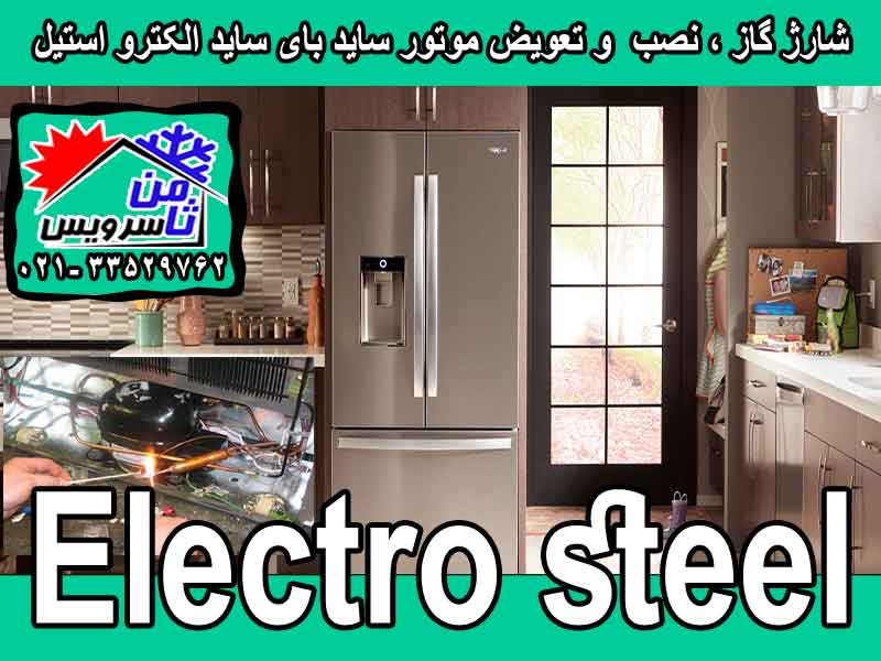 Electro Steel side by side compressor eplacement & gas charging at home in Tehran & Mashhad