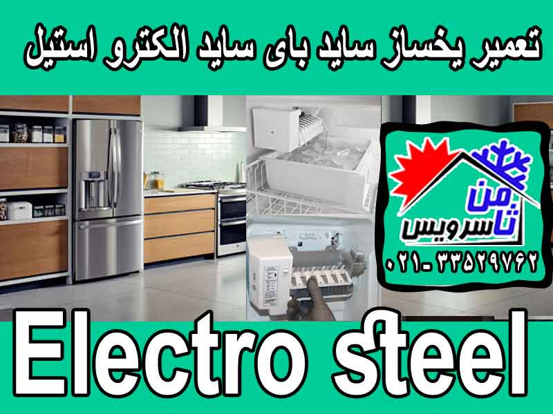 Electro Steel side by side ice maker repair in Tehran & Mashhad