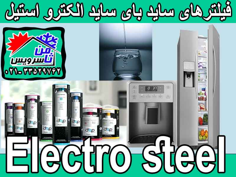 Electro Steel side by side water filter sell,buy & replacement