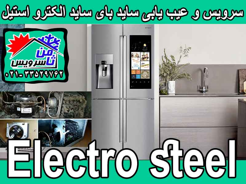 Electro Steel side by side trouble shooting & service at home in Tehran & Mashhad