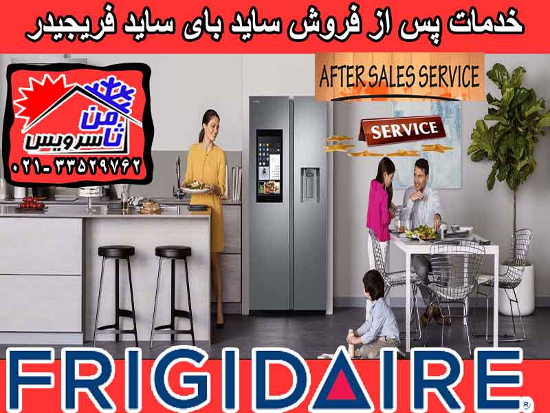 Frigidaire after sell side by side repair in Tehran & Mashhad