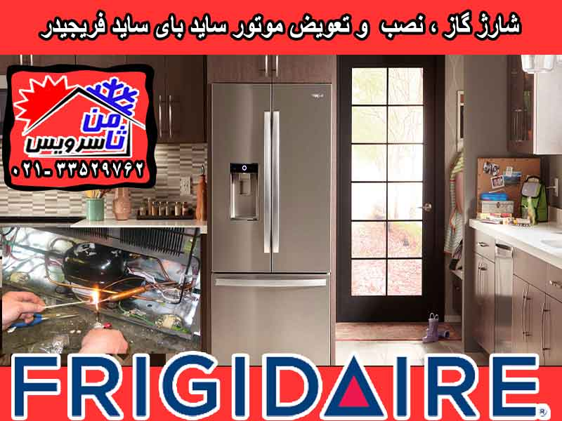 Frigidaire side by side compressor eplacement & gas charging at home in Tehran & Mashhad