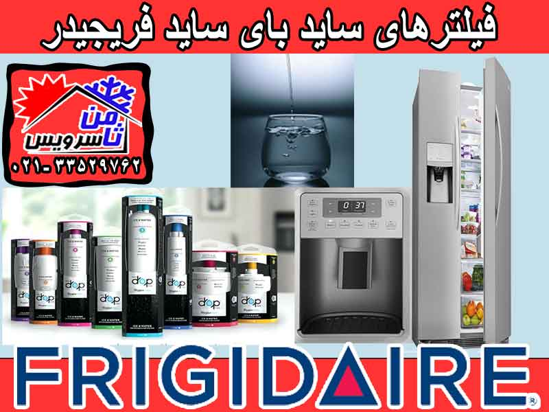 Frigidaire side by side water filter sell,buy & replacement