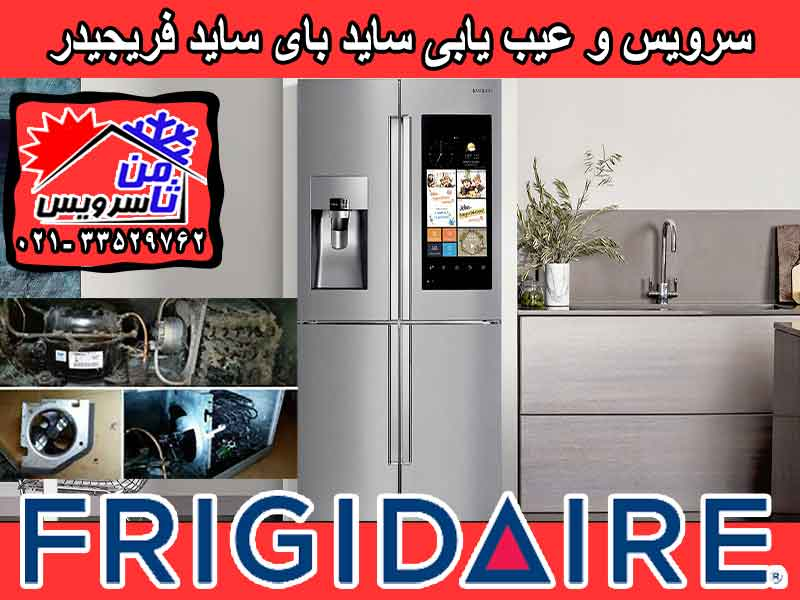 Frigidaire side by side trouble shooting & service at home in Tehran & Mashhad