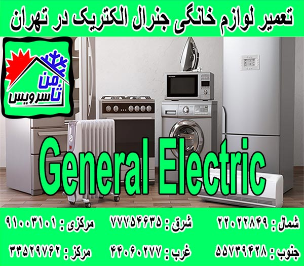 http://tehranappliancesrepair.ir/images/General-Electric-Appliances/General-Electric-Appliances-Repair-In-Tehran.jpg