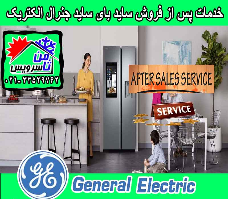 General Electric after sell side by side repair in Tehran & Mashhad
