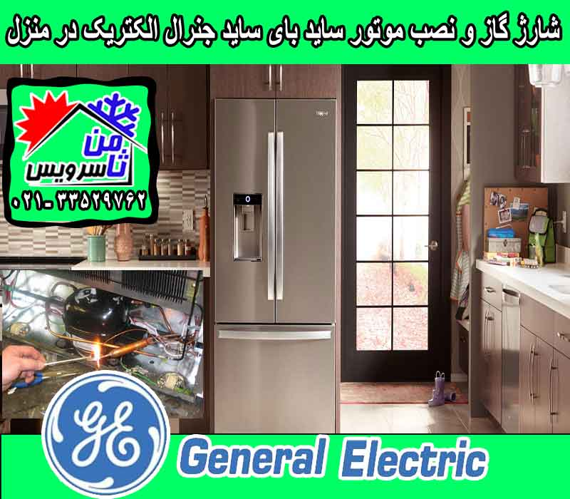 General Electric side by side compressor eplacement & gas charging at home in Tehran & Mashhad