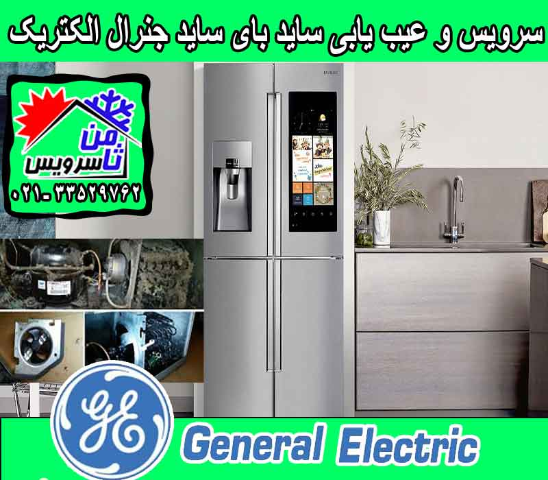 General Electric side by side trouble shooting & service at home in Tehran & Mashhad