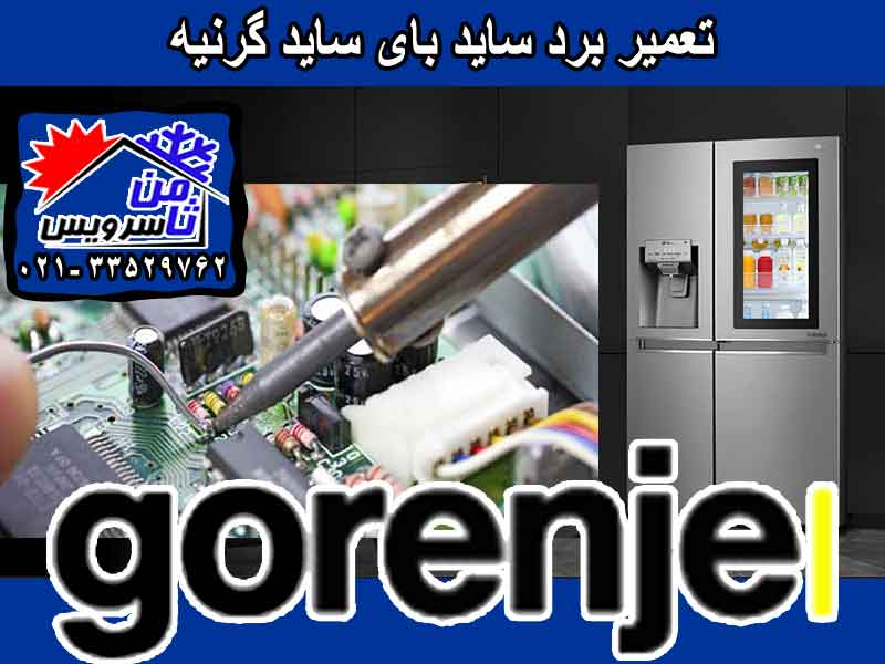 Gorenje side by side board repair in Tehran,Mashhad