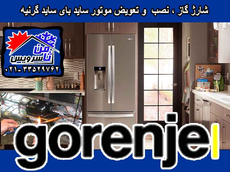 Gorenje side by side compressor eplacement & gas charging at home in Tehran & Mashhad