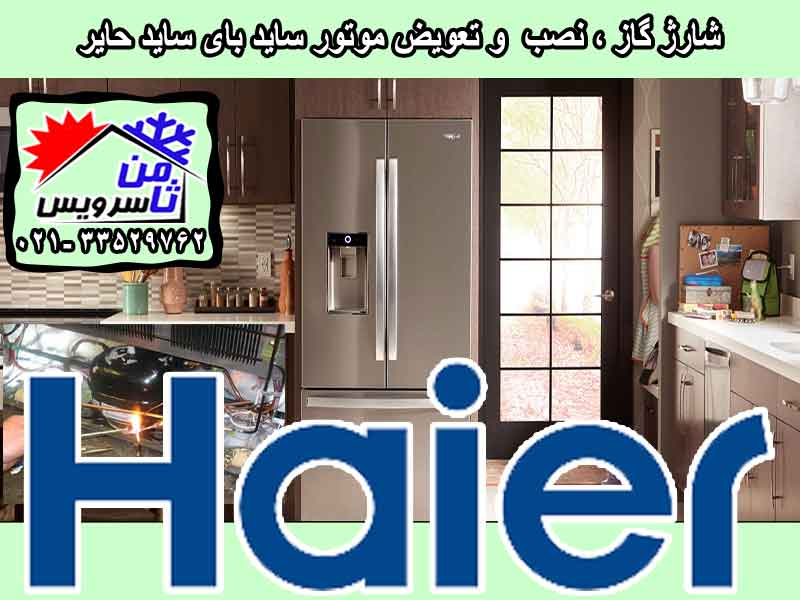 Haier side by side compressor eplacement & gas charging at home in Tehran & Mashhad