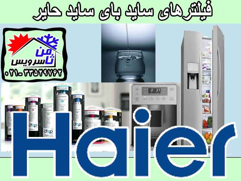 Haier side by side water filter sell,buy & replacement