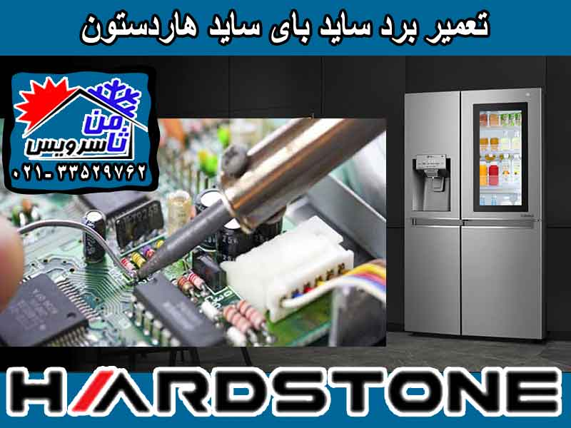 Hardstone side by side board repair in Tehran,Mashhad