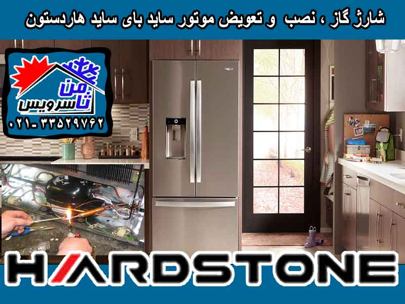 Hardstone side by side compressor eplacement & gas charging at home in Tehran & Mashhad