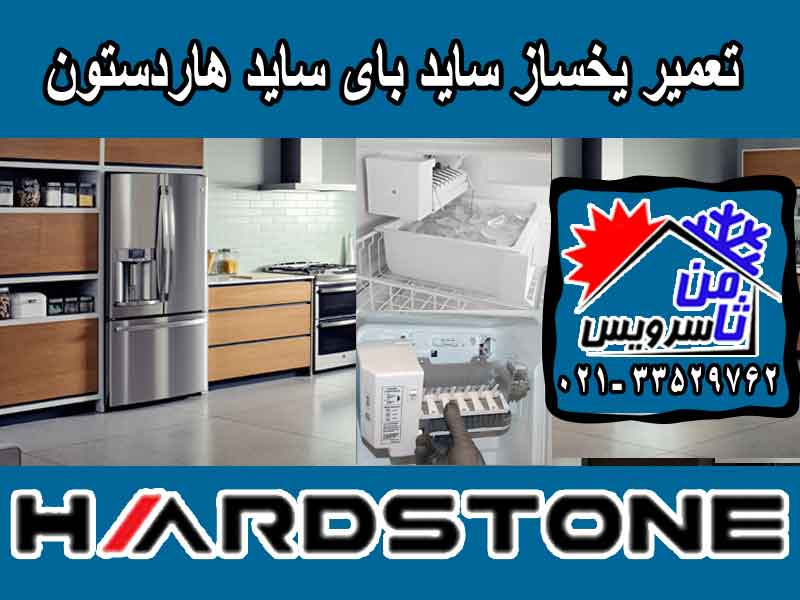 Hardstone side by side ice maker repair in Tehran & Mashhad