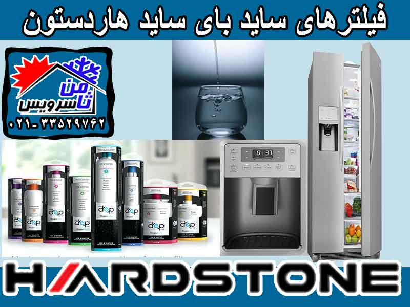 Hardstone side by side water filter sell,buy & replacement