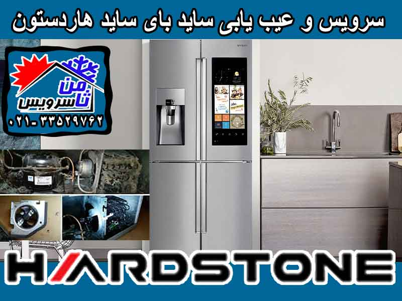 Hardstone side by side trouble shooting & service at home in Tehran & Mashhad