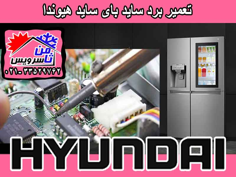 Hyundai side by side board repair in Tehran,Mashhad