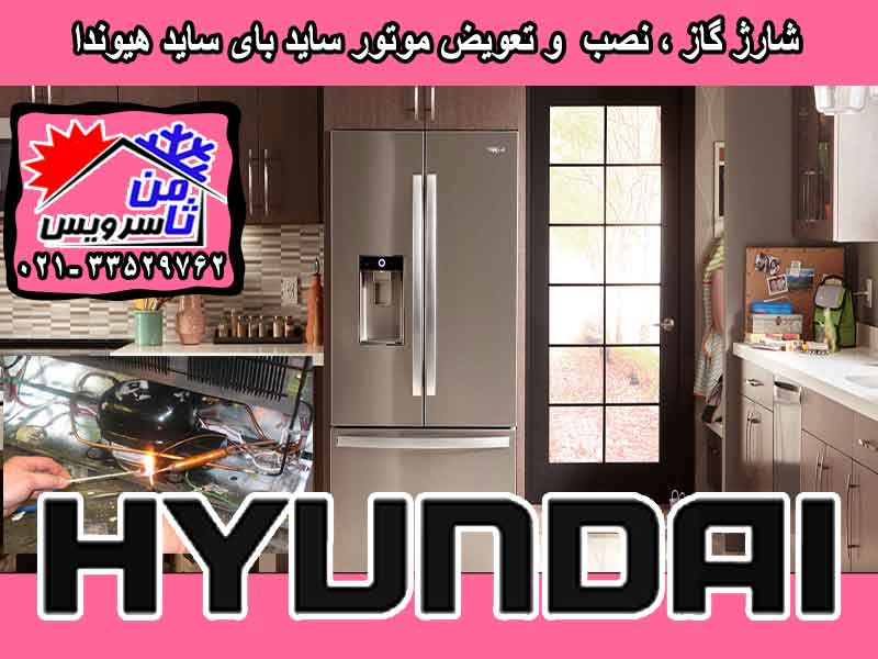 Hyundai side by side compressor eplacement & gas charging at home in Tehran & Mashhad