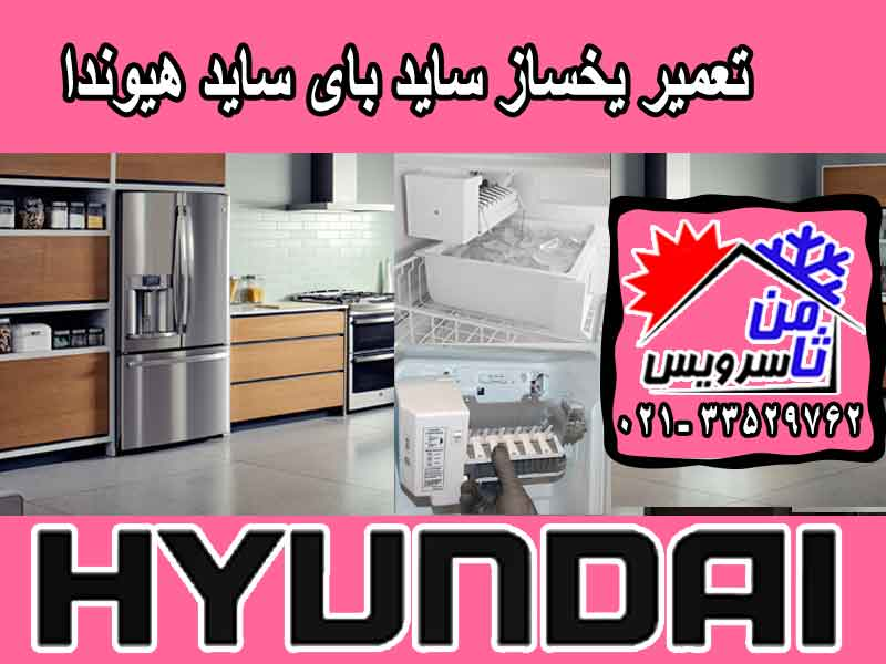 Hyundai side by side ice maker repair in Tehran & Mashhad