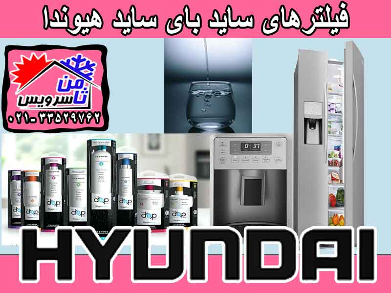 Hyundai side by side water filter sell,buy & replacement