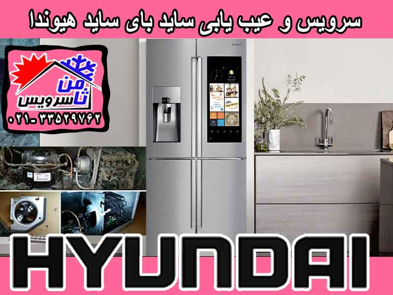 Hyundai side by side trouble shooting & service at home in Tehran & Mashhad