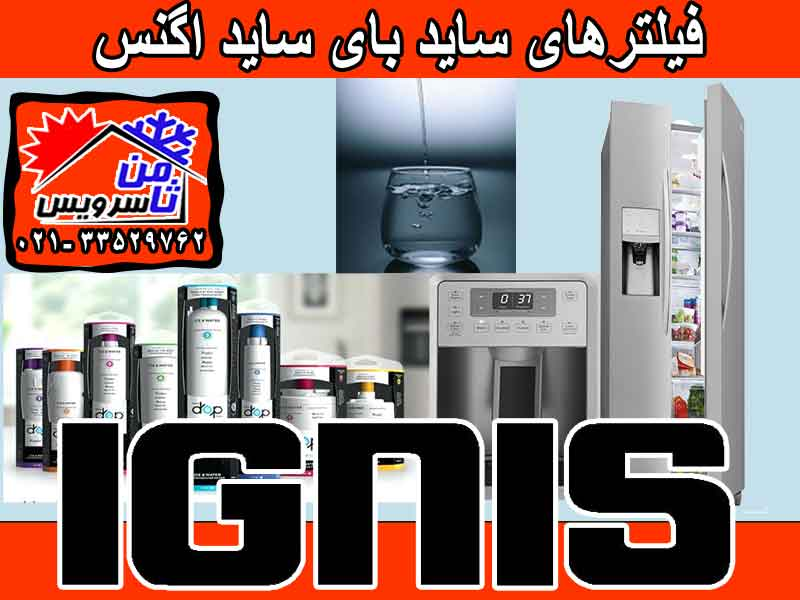 Ignis side by side water filter sell,buy & replacement