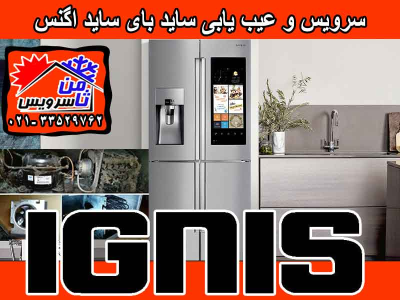 Ignis side by side trouble shooting & service at home in Tehran & Mashhad