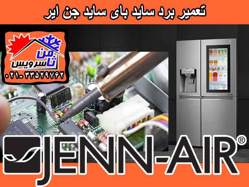 Jenn Air side by side board repair in Tehran,Mashhad