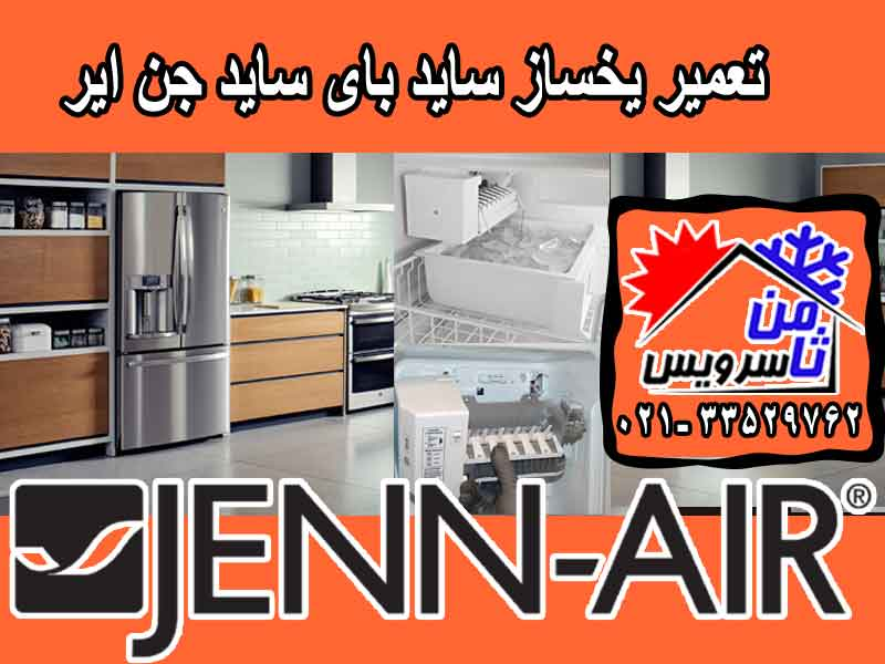 Jenn Air side by side ice maker repair in Tehran & Mashhad