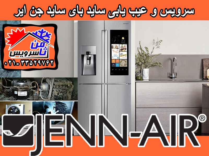 Jenn Air side by side trouble shooting & service at home in Tehran & Mashhad