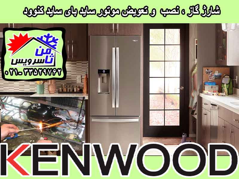 Kenwood side by side compressor eplacement & gas charging at home in Tehran & Mashhad