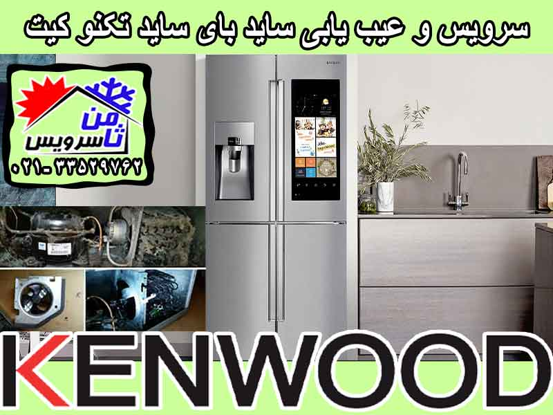 Kenwood side by side trouble shooting & service at home in Tehran & Mashhad