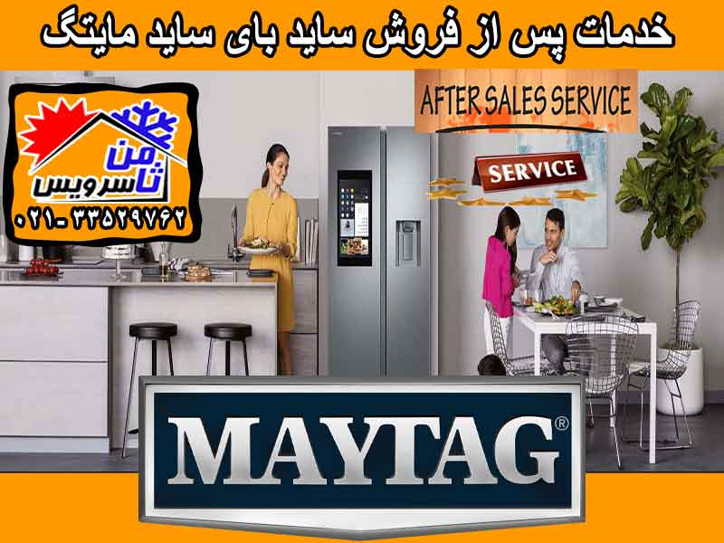 MAYTAG after sell side by side repair in Tehran & Mashhad