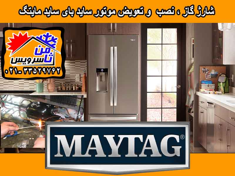 MAYTAG side by side compressor eplacement & gas charging at home in Tehran & Mashhad