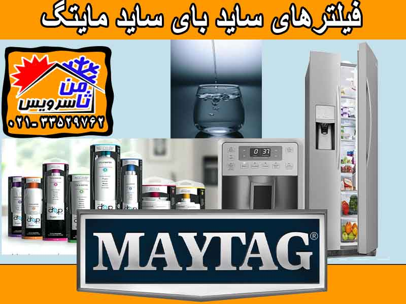 MAYTAG side by side water filter sell,buy & replacement