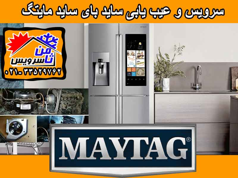 MAYTAG side by side trouble shooting & service at home in Tehran & Mashhad