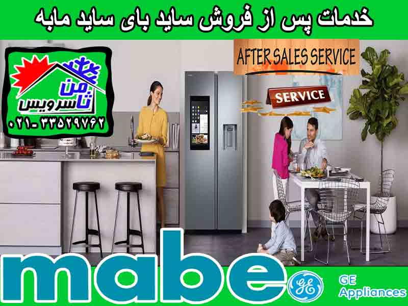 Mabe after sell side by side repair in Tehran & Mashhad
