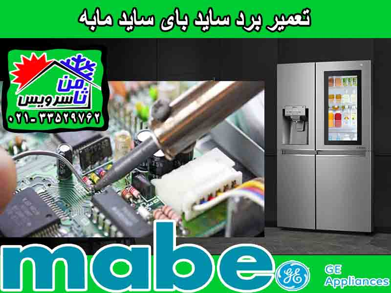 Mabe side by side board repair in Tehran,Mashhad