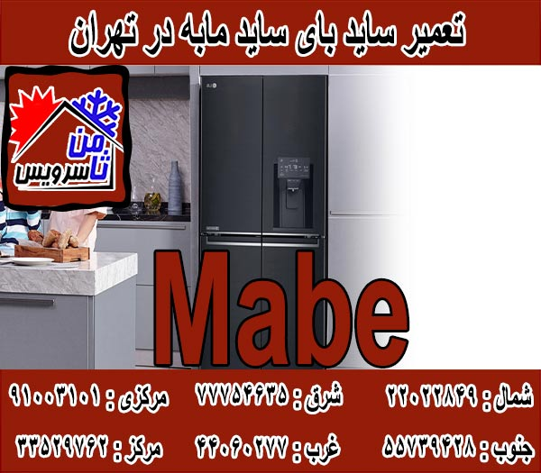 Mabe side by side dealer repair in Tehran & Mashhad