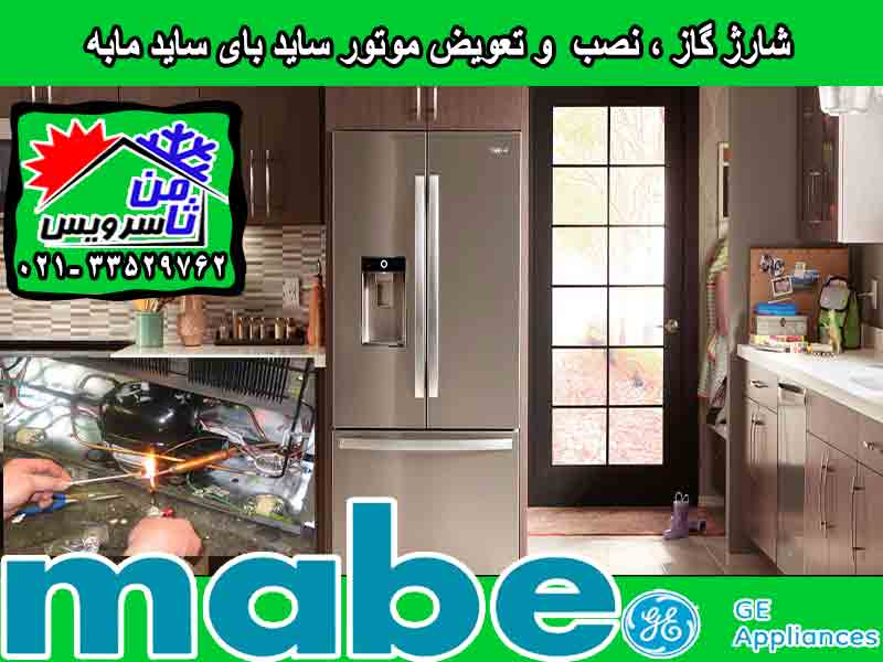 Mabe side by side compressor eplacement & gas charging at home in Tehran & Mashhad