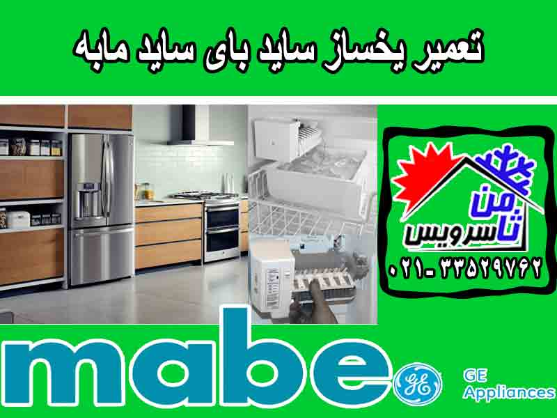Mabe side by side ice maker repair in Tehran & Mashhad