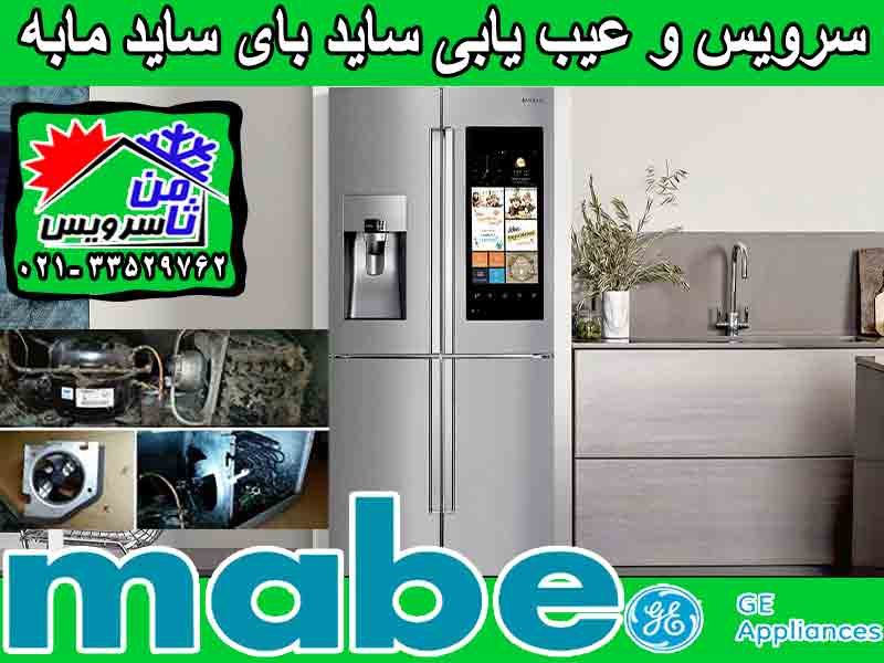 Mabe side by side trouble shooting & service at home in Tehran & Mashhad