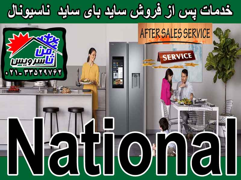 National after sell side by side repair in Tehran & Mashhad